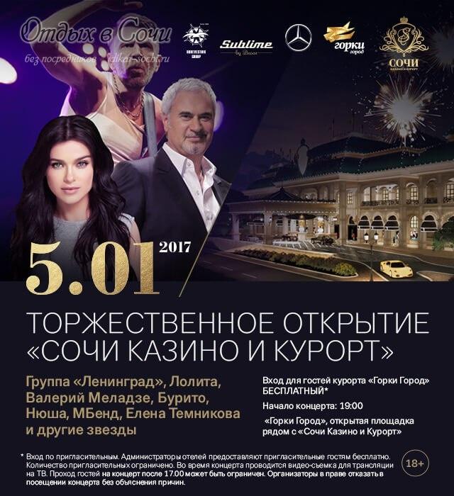 Реклама сочи казино казино с выводом денег на webmoney